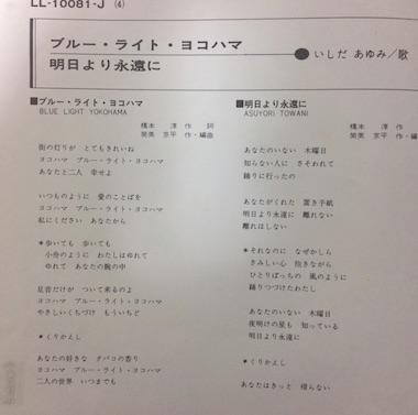 ブルーライトヨコハマ、歌詞カード