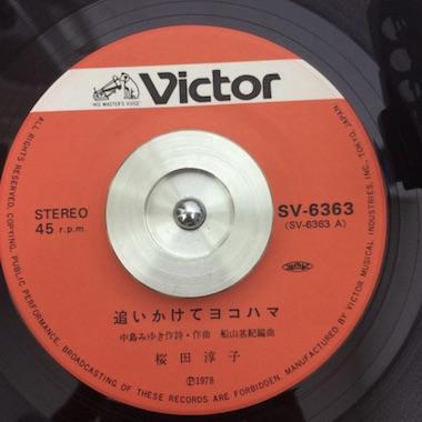 追いかけてヨコハマ、アナログレコード