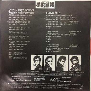 I LOVE 横浜、歌詞カード