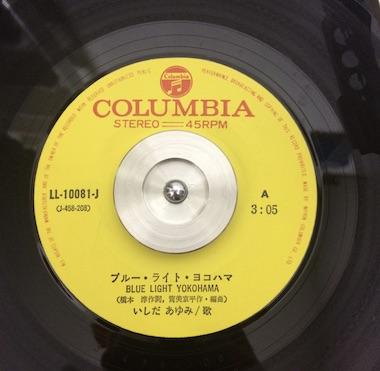ブルーライトヨコハマ、アナログレコード