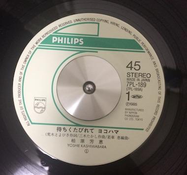 待ちくたびれてヨコハマ、アナログレコード