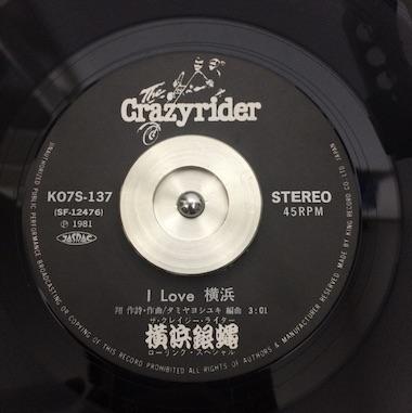 横浜銀蝿、アナログレコード