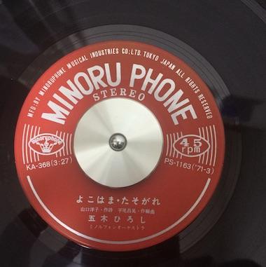 五木ひろし、アナログレコード