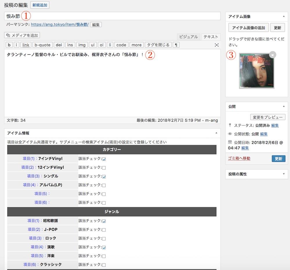WordPress管理画面側1