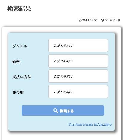 絞り込み検索フォーム2